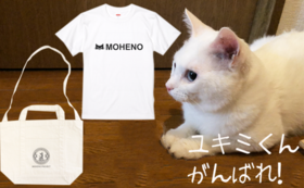 Tシャツとトートバッグで応援ユキミくん!