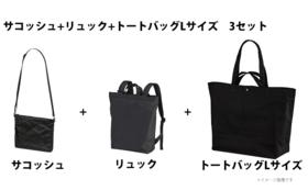 【サコッシュ+リュック+トートバッグ】3セットプラン