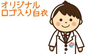 オリジナルロゴ付き白衣(子供用)1枚