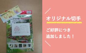 <完売しました>B2|オリジナル切手コース
