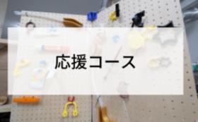 【100,000円】応援コース