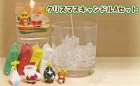 自分で作る!クリスマスキャンドルAセット