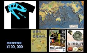 地球科学福袋! 著書複数冊(サイン入り)+恐竜技研オリジナルTシャツ