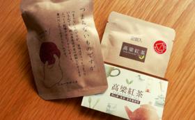 【限定20個】高梁特産品セット「高梁紅茶」&「つまらないものですが(ドライピオーネ)」&高梁ガイドマップをお届け!