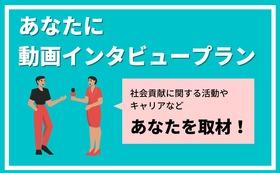 【3枠限定】あなたにインタビュープラン(動画)