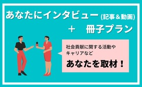 あなたにインタビュープラン(記事&動画)+冊子