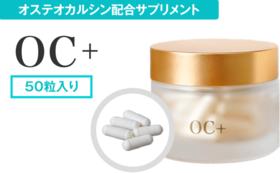 【62%割引】オステオカルシンカプセル「OC+」1個