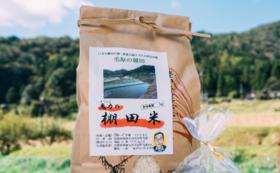 毛原で育ったおいしい棚田米(2㎏)と毛の原特産品をお送りします