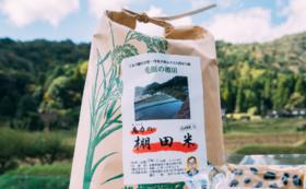 毛原で育ったおいしい棚田米(3㎏)と毛原特産品をお送りします