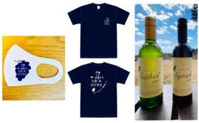 【数量限定】富岡町産白ワインハーフボトル2本セット+オリジナルTシャツ+マスク