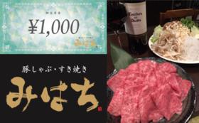 ページェントを応援企画!仙台国分町に店舗を構える、みはち様御食事券お食事券8,000円分