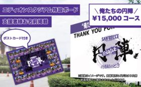 俺たちの円陣!! 15,000円コース