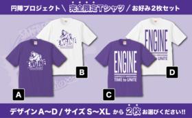 【限定グッズで応援】限定オリジナルTシャツ お好み2枚セット