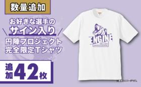 【限定グッズで応援】お好きな選手のサイン入り オリジナルTシャツ