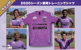 【お宝商品で応援】【限定11名】選手着用・2020年トレーニングシャツ(選手4名のサインつき)