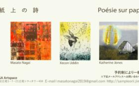 国際版画展「紙上の詩」展示案内状 作家オリジナルスタンプ入り