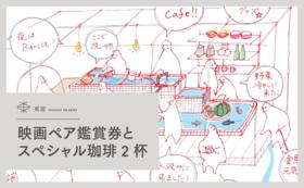 映画ペア鑑賞券+スペシャル珈琲2杯