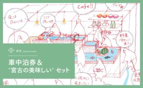 """車中泊券+""""宮古の美味しい""""セット"""