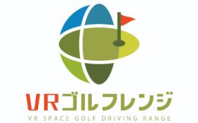 VRゴルフレンジ1年間利用権