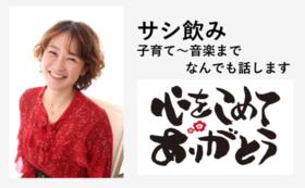 【個人向け】松本先生とサシ飲みができます