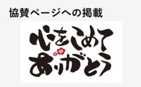 【企業向け】企業名掲載+リンク(3年間)