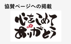 【企業向け】企業ロゴ掲載+リンク(3年間)