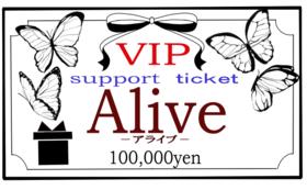 応援券(100.000円・ストール1枚付き)