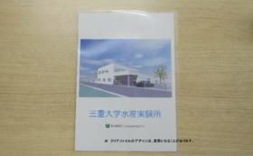 【10,000円寄付コース】水産実験所オリジナルクリアファイル
