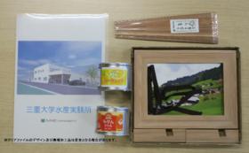 【500,000円寄付コース】鳥羽市に新設された水産実験所へご招待