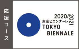 応援コース|10万円