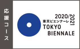 応援コース|30万円
