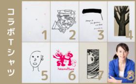 選べるアーティストコラボTシャツコース