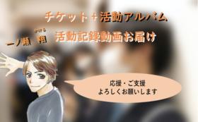 チケット+活動アルバム+活動記録動画をお届け