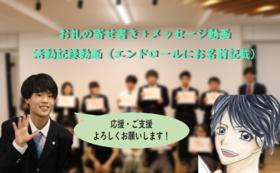 お礼の寄せ書き+活動記録動画(エンドロールに10万円支援のお名前記載)+メッセージ動画