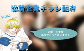 【企業向け】協賛企業チラシ配布