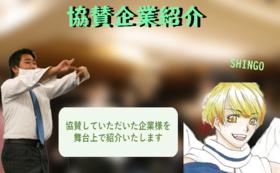 【企業向け】協賛企業紹介