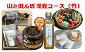 山と田んぼ満喫コース(竹) 30,000円