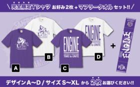 【限定グッズで応援】セット割!オリジナルTシャツ2枚とタオルマフラーセット