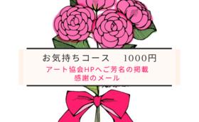 お気持ちコース 1000円