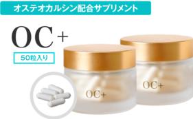 【64%割引】オステオカルシンカプセル「OC+」2個