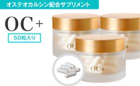 【64%割引】オステオカルシンカプセル「OC+」3個