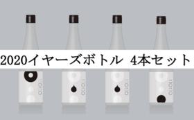 2020イヤーズボトル 4本セット
