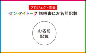 【プロジェクト支援】センセイトーク説明書にお名前記載