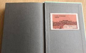 【50,000円】ご芳名入りの蔵書票を貼付