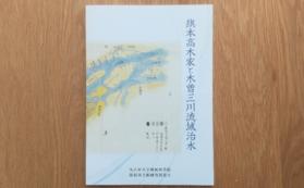 【10,000円】事業報告会にご招待