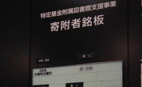 【100,000円】中央図書館支援者様銘板へご芳名を掲出