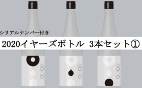 【シルバーサポーター】2020イヤーズボトル シリアルナンバー付き 3本セット①