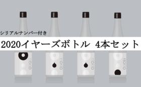 【ゴールドサポーター】2020イヤーズボトル シリアルナンバー付き 4本セット