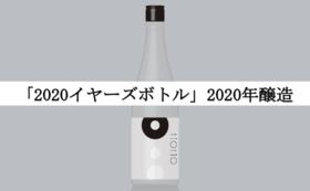 【お気軽1本支援】「2020イヤーズボトル」2020年醸造