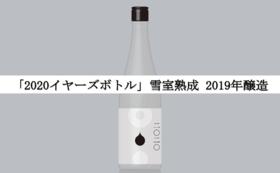 【お気軽1本支援】「2020イヤーズボトル」雪室熟成 2019年醸造